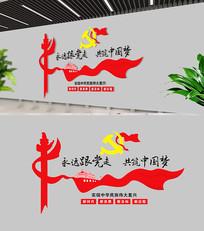 永远跟党走,共筑中国梦文化墙