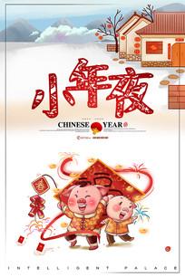 中国传统小年夜海报