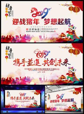 中国风2019猪企业年会背景板