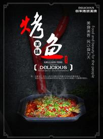 中国风黑色简约烤鱼海报设计