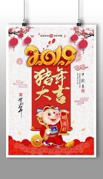 中国风猪年春节海报设计