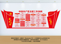 中国共产党支部工作条例背景墙