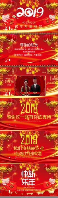 猪年春节新年祝福PPT模板