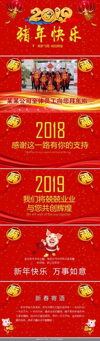 猪年春节祝福贺卡PPT模板