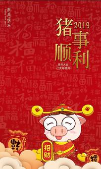 猪年宣传海报设计模板 PSD