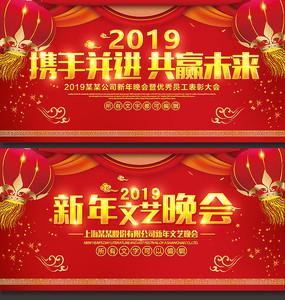 2019新年文艺晚会展板 PSD