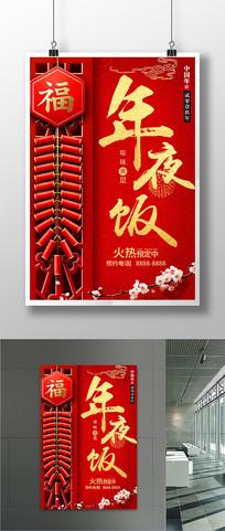2019春节除夕年夜饭海报