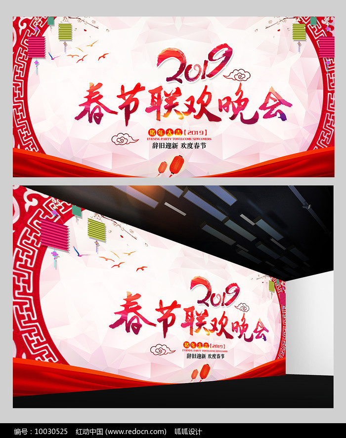 2019春节联欢晚会背景板图片