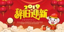 2019辞旧迎新新年宣传展板