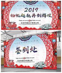2019剪纸中国风扬帆起航背景板