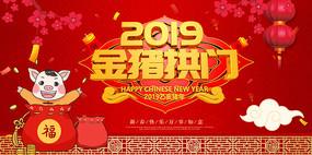2019金猪拱门新年宣传背景板