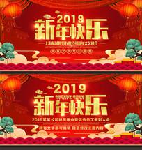 2019新年海报设计新年快乐
