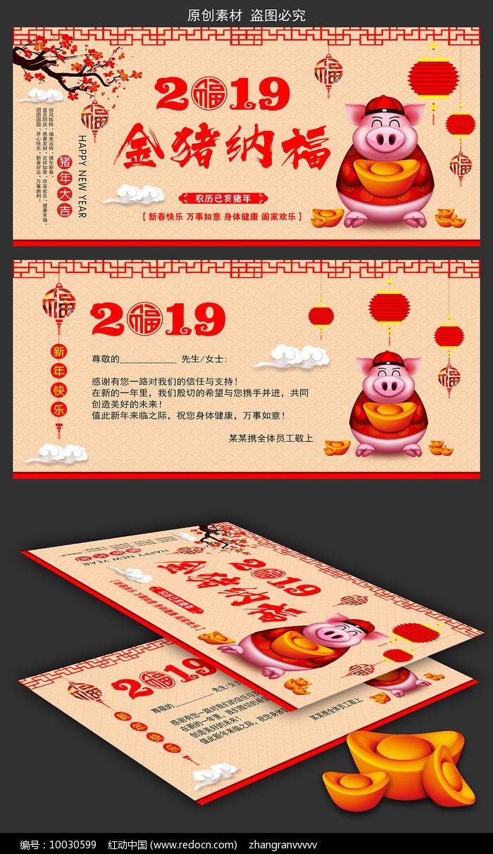 2019新年贺卡模板图片