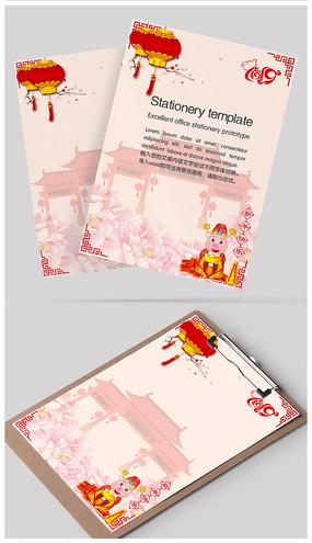 2019猪年财神信纸