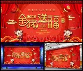 2019猪年春节年会活动背景板
