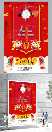 2019猪年大吉小年海报