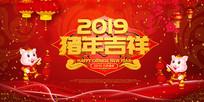 2019猪年吉祥新年展板