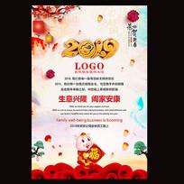2019猪年新年春节贺卡