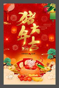 2019猪年新年大吉海报