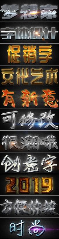 3D特效ps样式金属字体样式