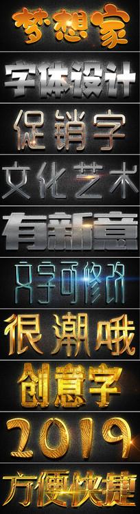 3d艺术字体样式PSD特效字体