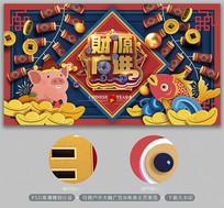 财源广进猪年春节新年海报 PSD