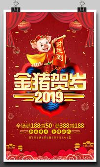 创意2019猪年春节促销海报