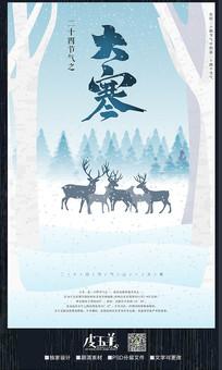 创意的大寒冬季海报
