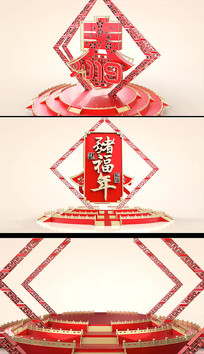 春节元宵拜年年会晚会视频