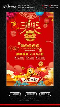 大红春节促销海报设计