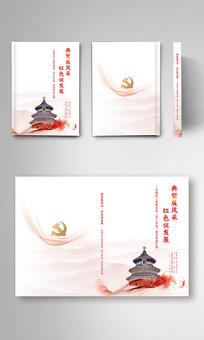 大气红色党建画册书籍封面