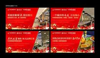 房地产新年氛围商业围墙广告