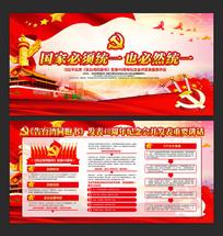 告台湾同胞书40周年党建展板