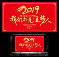 红色2019我们都是追梦人背景板