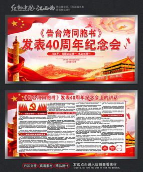 告台湾同胞书纪念会党建展板 PSD
