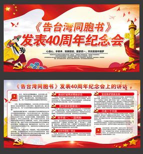 告台湾同胞书40周年展板