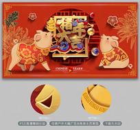 红色新春春节猪年大吉新年海报
