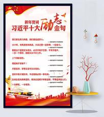 红色新年励志金句海报
