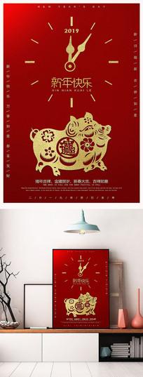 红色喜庆2019新年快乐海报