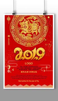 红色中国风新年海报