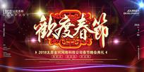 欢度春节新年海报
