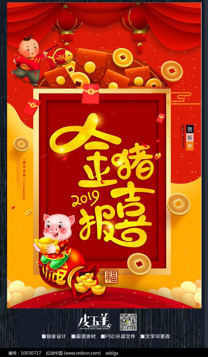 金猪报喜宣传海报图片