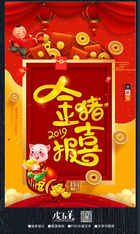 金猪报喜宣传海报