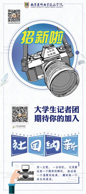 记者团纳新展架