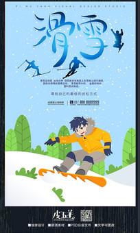 卡通滑雪宣传海报