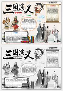 卡通漂亮三国演义小报