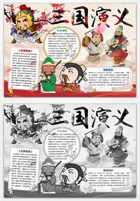 卡通漂亮三国演义小报模板