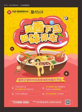 美食城开业海报