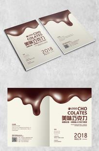 美味巧克力画册封面