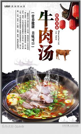 牛肉汤美食文化宣传海报